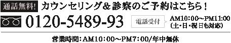 湘南美容外科クリニック 大阪心斎橋院へのカウンセリング、電話予約はこちらから!